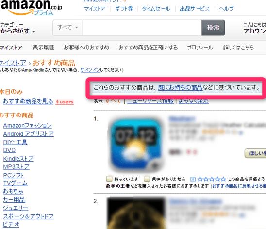 Amazonのおすすめ商品ページ