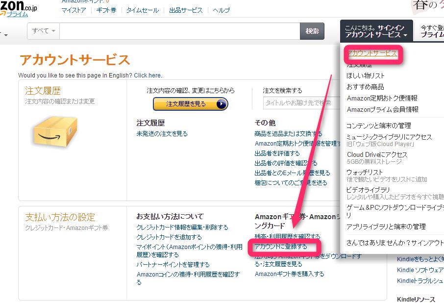 Amazonギフト券をアカウントに登録する