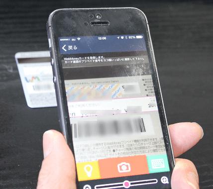 WebMoneyカードケースへau WALLETカードを登録している写真