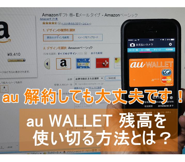 au WALLETカードの残高確認と端数まで使い切る方法とは?