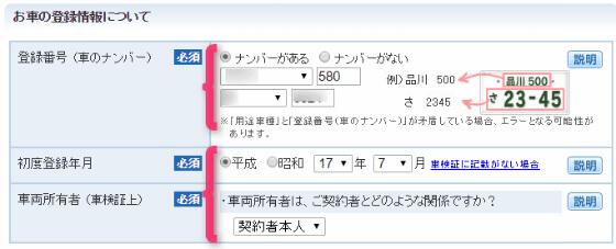 登録番号(車のナンバー)登録番号、 初度登録年月を記入。