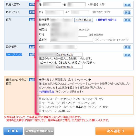 氏名(漢字)、氏名(カナ)、住所、電話番号、メールアドレス を正確に記入しましょう。