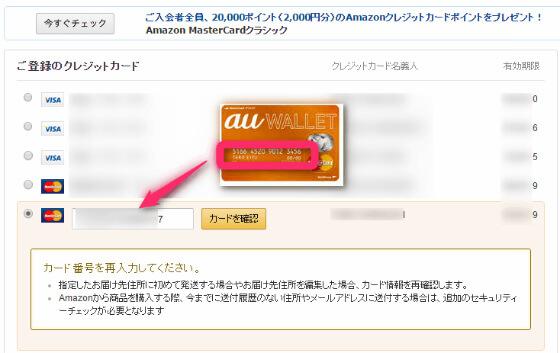 Amazonギフトカード購入にau WALLETカードの番号を入力