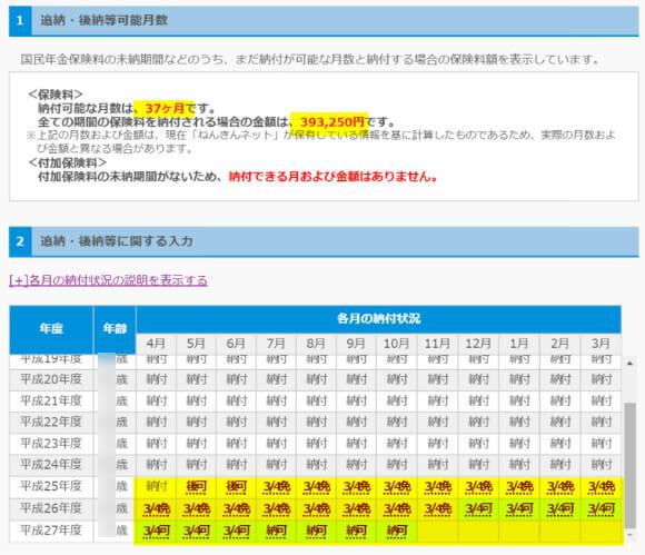 ねんきんネットから国民年金保険料の納付状況を閲覧する