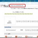 Gumblarウイルスが蔓延!私のブログは感染しているのか?無料でチェック「感染なし」でひと安心!