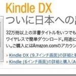 無料で、電子書籍を気軽に販売!AmazonのKindle DTPが情報商材アフィリエイトの台風の目に?