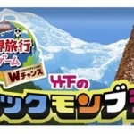 新発売お菓子の「ブラックモンブラン」(ファミマ)は佐賀県小城市で始まったアイスが元!