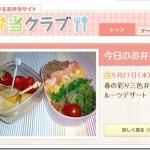 「お弁当クラブ」(OCN)で「男の弁当」でも!「エコ弁」で時間とお金を節約できる嬉しいWebサービス「お弁クラブ」