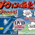 NHK「ダーウィンが来た! DVDブック」創刊号が待ち遠しい!本とDVDで我が家族の「生き物新伝説」が始まりそう