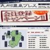 「九州温泉プレス」でお得な温泉旅行を!