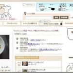 「わんわんシェフ見習い中(わんシェフ.com)」で愛犬の手作りご飯の参考に!