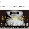 九州新幹線の「早得(はやトク)」はかなりお得だ!博多ー鹿児島間は8500円、博多ー熊本間は3000円!