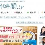 朝活の情報満載の「朝時間.jp」が女性向けですが、男性でも役立つ情報