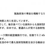 福島原発や放射性物質の基礎知識を得てパニックを避けることができるIOJの資料!