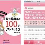 新iPhoneアプリで子育の悩み解消?「子育ての不安を解消する100のアドバイス」を毎日1ページ読んでみては!