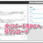 Twitterの全ツイートをダウンロードする方法!日本でも可能になりました