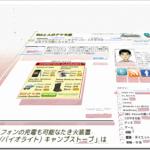 ブログを立体迷路にして遊べるWebアプリ「Chrome World Wide Maze」