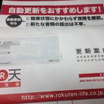 楽天生命の共済契約が更新されて掛け金が爆上げした悲劇!メディエイドは1千円、リバイブ2千円の値上げ