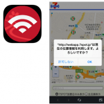WiFiを検索してくれるiPhoneアプリ「Japan Connected-free Wi-Fi」登場!駅や空港では役立ちます