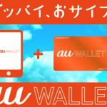 丸わかり!au WALLET(ウォレット)のQ&A!ポイントを効率的に貯める方法