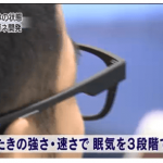 目の疲労度が分かるメガネ「MEME(ミーム)」はスマホと連携して使います