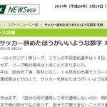 NHKが釣りタイトル?「サッカーを辞めたほうがいいような数字 本田」