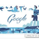 レイチェル カーソン 生誕107周年 自然環境保護の母 – 今日のGoogleロゴ