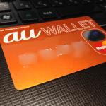 au WALLET(ウォレット)カードは超お得! じぶん銀行で入金して4750円もらう方法