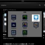 【Kindle Fire HD】Dropboxの代替アプリ「ES File Explorer」がむちゃ便利だった