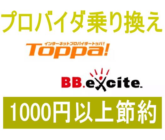 フレッツ光のプロバイダをトッパからBBエキサイトに乗り換えて1000円以上節約になりました。