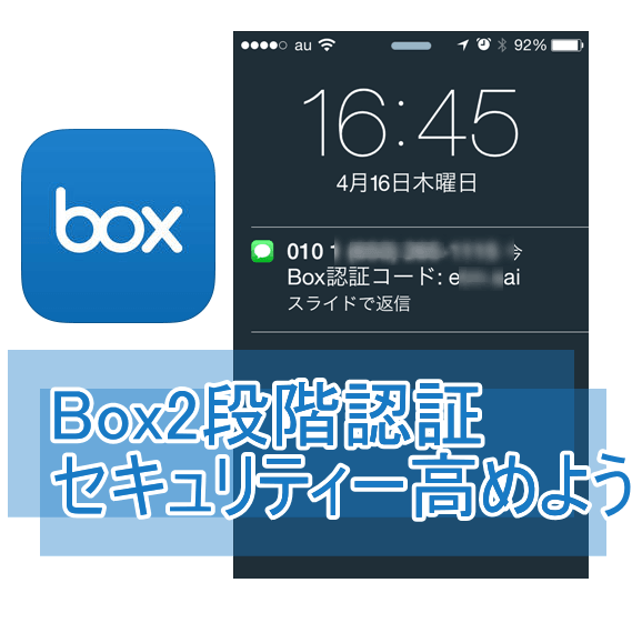 Box2段階認証でセキュリティーを高める方法