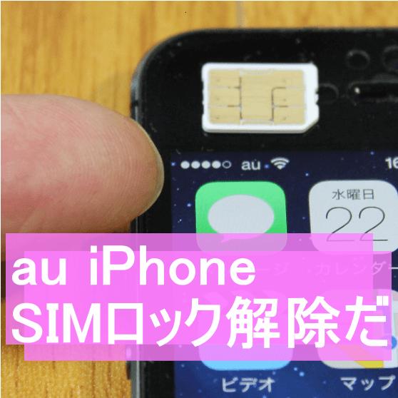 au iPhone SIMロック解除だ