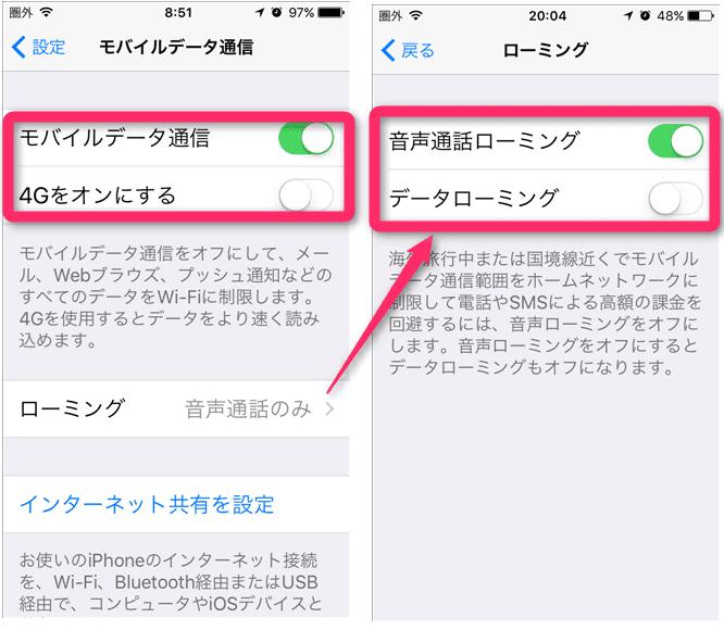 au iPhone 5s のSIMロック解除するための 端末の設定