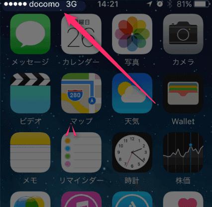 au iPhone 5s でドコモの電波をつかんだところ