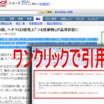 「Windows Live Writer」使い方ー上級編(12)Webページ記事の引用はワンクリックで