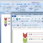 「Windows Live Writer」使い方ー上級編(13)SmartArt(スマートアート)でブログ記事を分かりやすく!Wordとの連携編