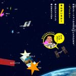 「宇宙たんざく(短冊)」こどもの願いに涙!宇宙ステーションの古川聡さん(JAXA)に届けてもらおう!