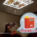 NHKで紹介の天井に絵本を投影する「おやすみ絵本シアター」で親子の触れ合い!