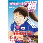 子供のやる気倍増!「少女サッカー 楓」沢穂希選手の自伝マンガから勇気と希望がもらえる!