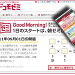 スキマ学習に超便利!「ドコモゼミ」が英語学習から開始!通勤や通学の合間にスマフォで勉強!