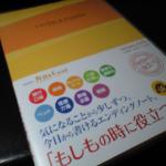 突然の終焉!家族が困らないために「もしもの時に役立つノート」を作成!簡易の遺言などの大人気エンディングノート!