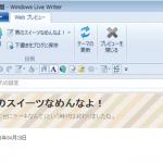 「Windows Live Writer」使い方ー入門編(2)インストールして、ブログアカウントを登録してみよう