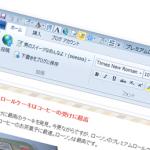 「Windows Live Writer」使い方ー初級編(2)リボンを使いこなして、魅力的な記事を作成しよう!