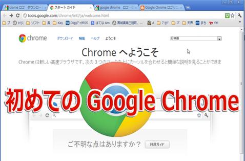 google chrome ダウンロード