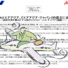 格安航空会社(LCC)の「エアアジア・ジャパン」2012年8月就航!成田国際空港を拠点に5路線、ソウルや釜山も格安