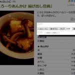 料理レシピ「クックパッド(cookpad)」で分量を再計算ブックマークレットが便利すぎる!