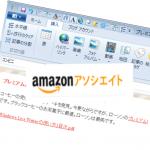 「Windows Live Writer」使い方ー上級編(8)アマゾンのアフィリエイトリンク一発挿入プラグイン