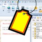 「Windows Live Writer」使い方ー上級編(9)オリジナルHTMLタグ入力支援プラグインはアフィリエイトに抜群