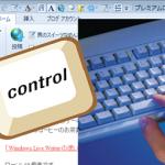 「Windows Live Writer」使い方ー上級編(11)ショートカットを活用し記事作成のスピードアップ