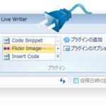 「Windows Live Writer」使い方ー上級編(1)便利なプラグインを使いこなそう